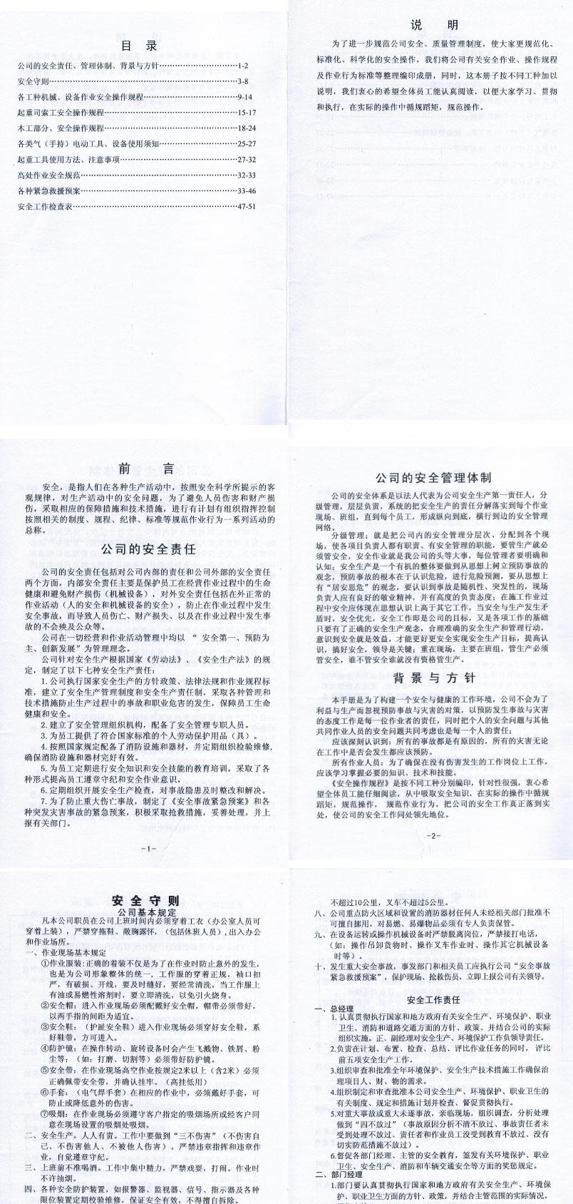 安全手册-安达利机电bob手机工程有限公司_01.jpg