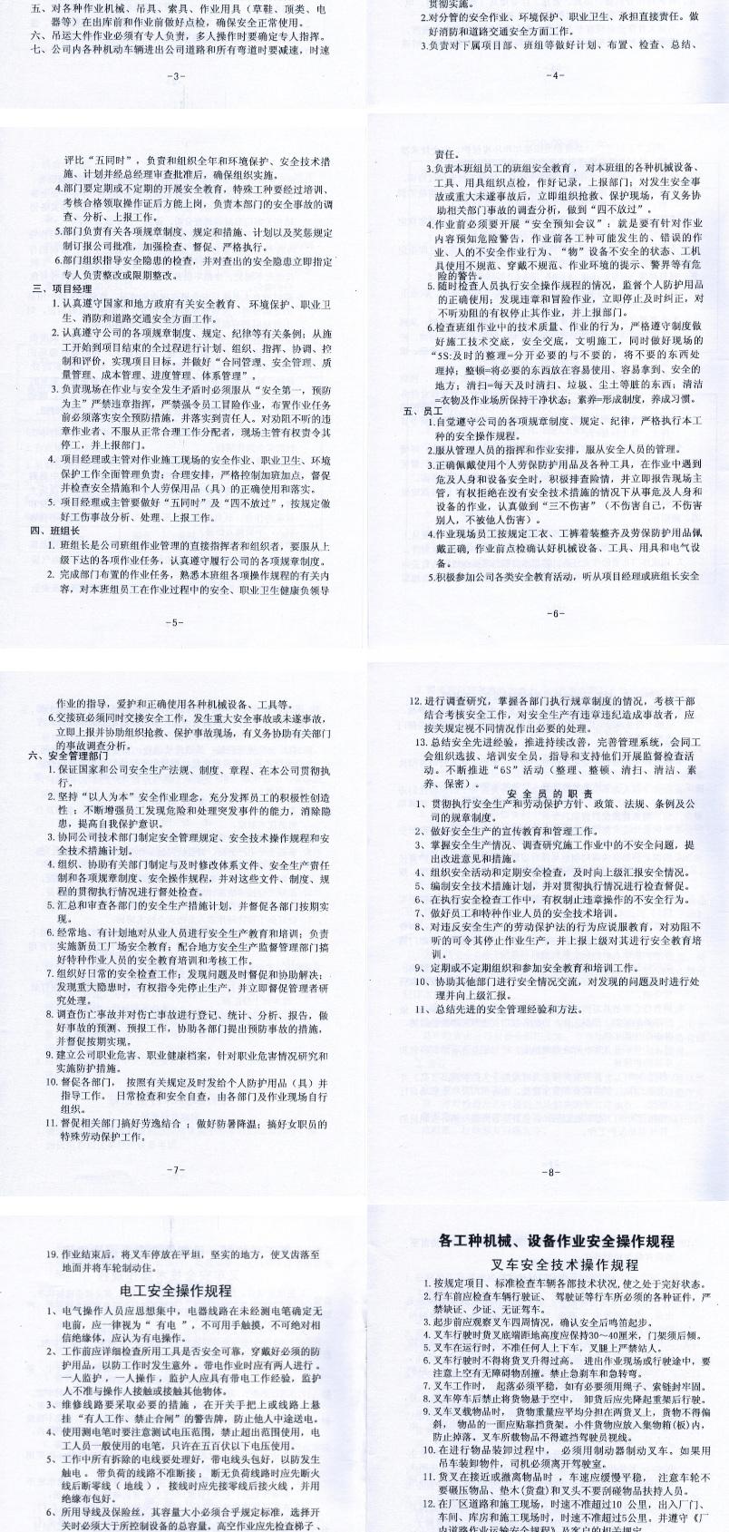 安全手册-安达利机电bob手机工程有限公司_02.jpg