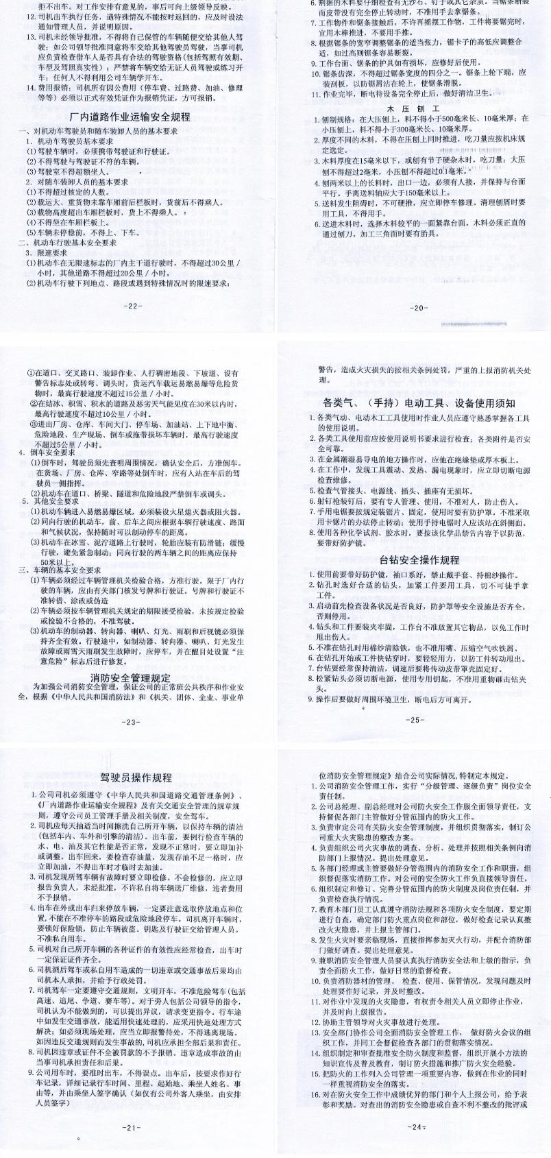 安全手册-安达利机电bob手机工程有限公司_05.jpg