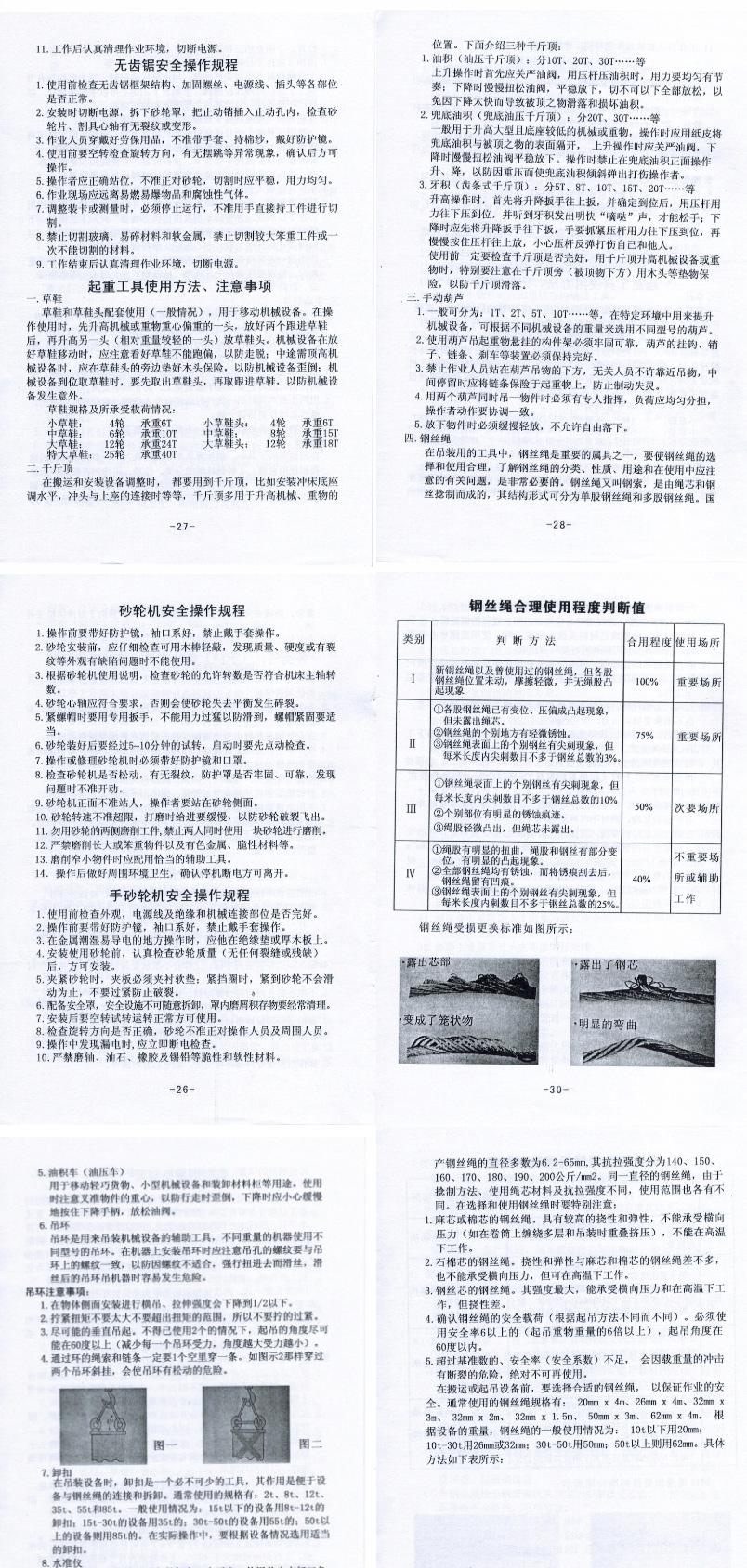 安全手册-安达利机电bob手机工程有限公司_06.jpg