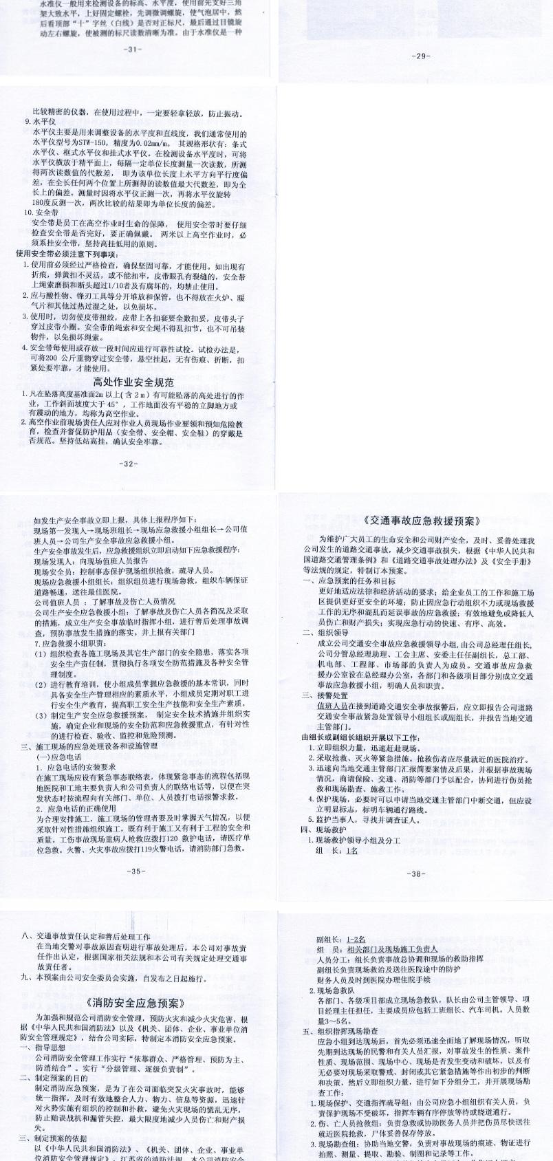 安全手册-安达利机电bob手机工程有限公司_07.jpg