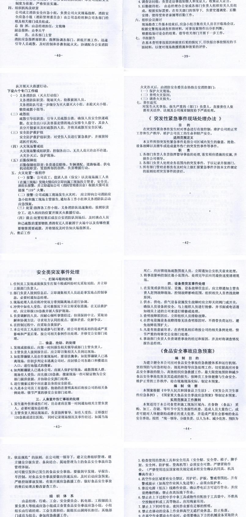 安全手册-安达利机电bob手机工程有限公司_08.jpg