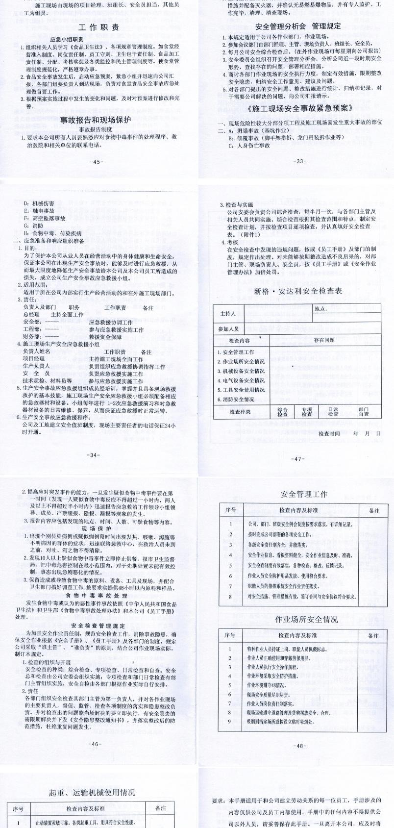 安全手册-安达利机电bob手机工程有限公司_09.jpg